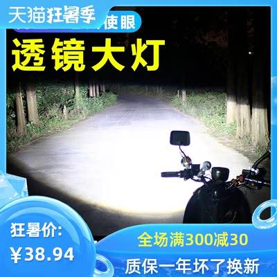 电动摩托车led大灯带透镜 电瓶车灯改装超亮强光内置前大灯通用