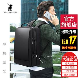 英皇保罗双肩包2020年新款男电脑包背包男大容量户外男士商务背包