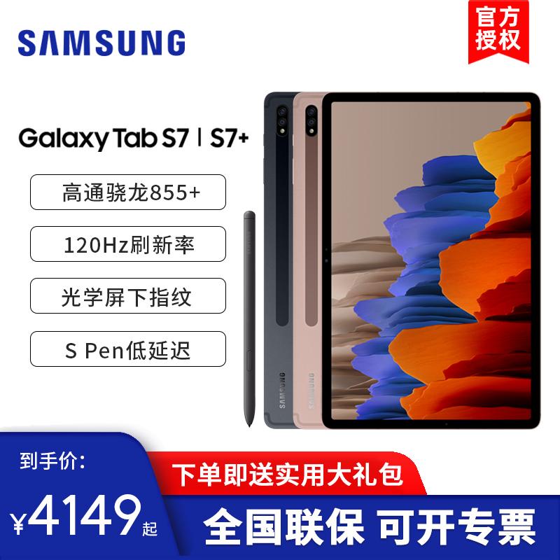 【旗舰新品】Samsung/三星Galaxy tab S7/S7+ 大屏幕平板电脑SM-T870/T970安卓商务办公娱乐pad 带手写笔