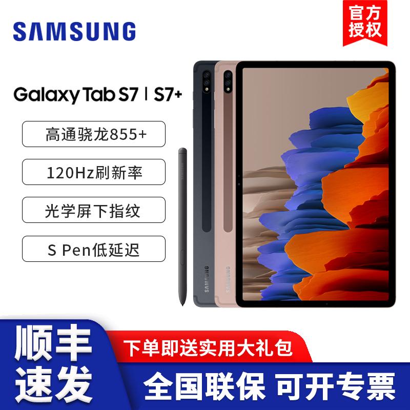【现货】Samsung/三星Galaxy tab S7 11英寸 /S7+ 12.4英寸平板电脑T870/T970安卓办公学习娱乐pad 带笔