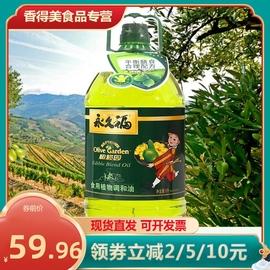 新货永久福5L橄榄食用调和油原香餐馆调味油箱装粮油热卖包邮