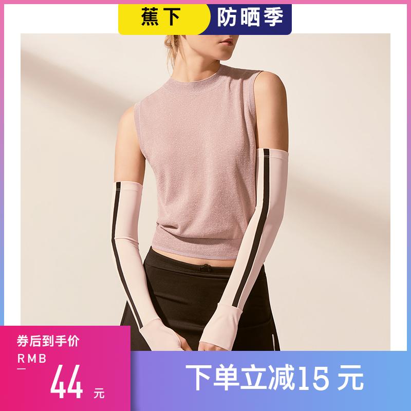 蕉下袖套防晒冰袖女夏季防晒防紫外线袖套防晒护臂焦下防晒手袖女
