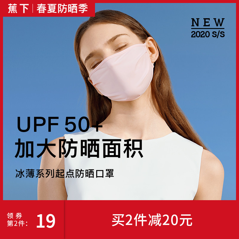 Bananander flagship store sunscreen mask scorched stars the same dust-proof and breathable mask can be washed