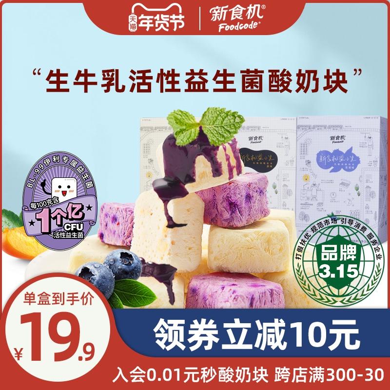 薇娅推荐伊利新食机冻干酸奶块果粒干吃办公室网红零食休闲小吃