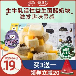 薇娅推荐伊利新食机冻干酸奶块果粒水果干吃零食小吃网红休闲食品