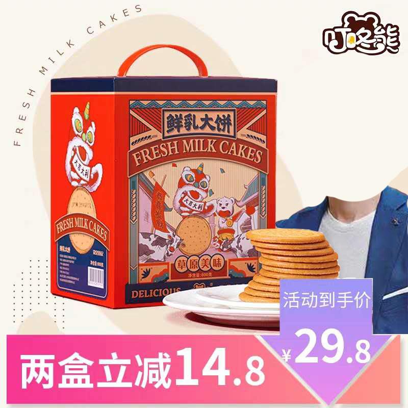 【草原鲜乳大饼】奶味酥脆大圆饼干网红休闲零食儿童早餐饼李佳奇