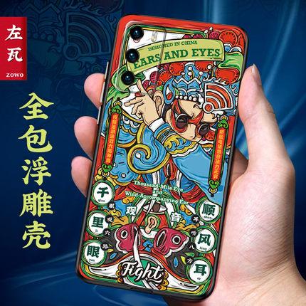 左瓦华为P40pro浮雕手机壳潮牌全包镜头个性创意防摔美术生国潮原创设计中国风艺术抽象国潮5g男女手机套高档