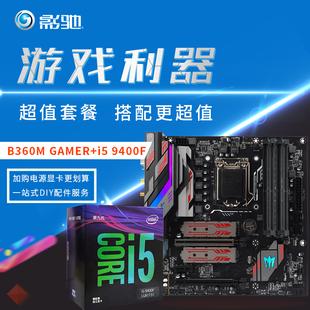 影驰B360/B365/Z390 GAMER+Intel 9100F 9400F 9700K CPU主板套装图片