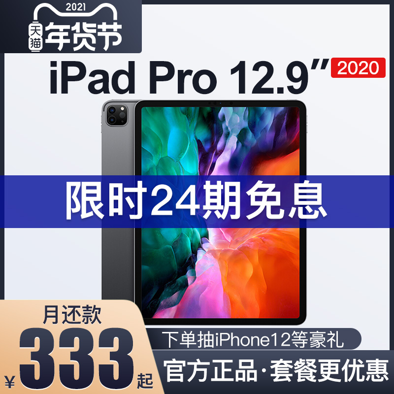24 issue of interest-free Apple/Apple 12.9-inch iPad Pro 2020 new Apple tablet full-screen A12Z bionic chip