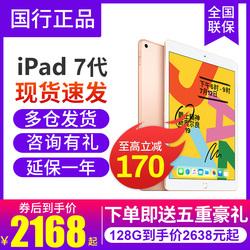 [正品两年保修]Apple/苹果 iPad 10.2英寸2019年款ipad 7代苹果平板电脑ipadair升级支持pencil