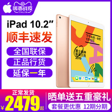 [two years of quick delivery warranty] apple / Apple iPad 10.2-inch, 2019 new Apple tablet iPad air 3 upgrade supports Apple pencil