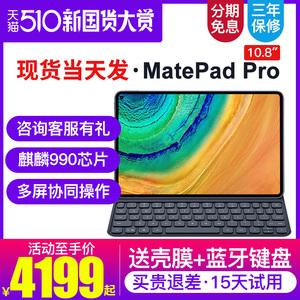 【现货速发】华为平板matepad ipad