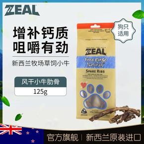 新西兰进口zeal狗零食狗肉干宠物狗狗耐啃咬磨牙风干牛肋骨125g