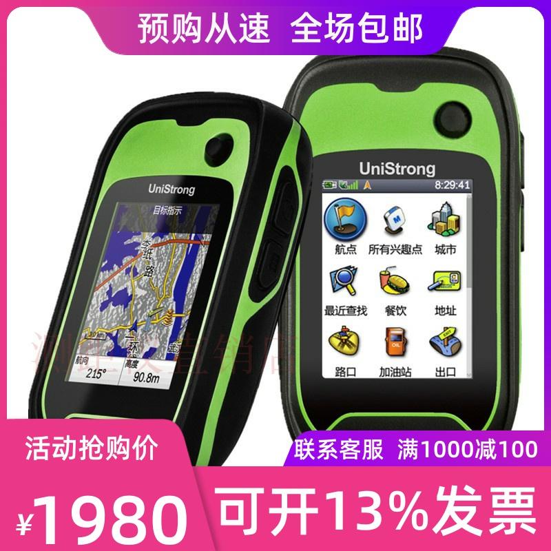 Jisibao g130bd Beidou handheld GPS longitude and latitude locator outdoor navigation GIS acquisition area measuring instrument