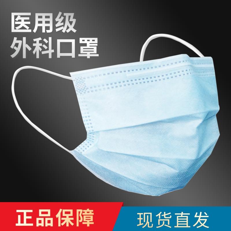 1回限りの医療用外科マスク100枚の男女医療医用マスク医薬品を独立包装します。
