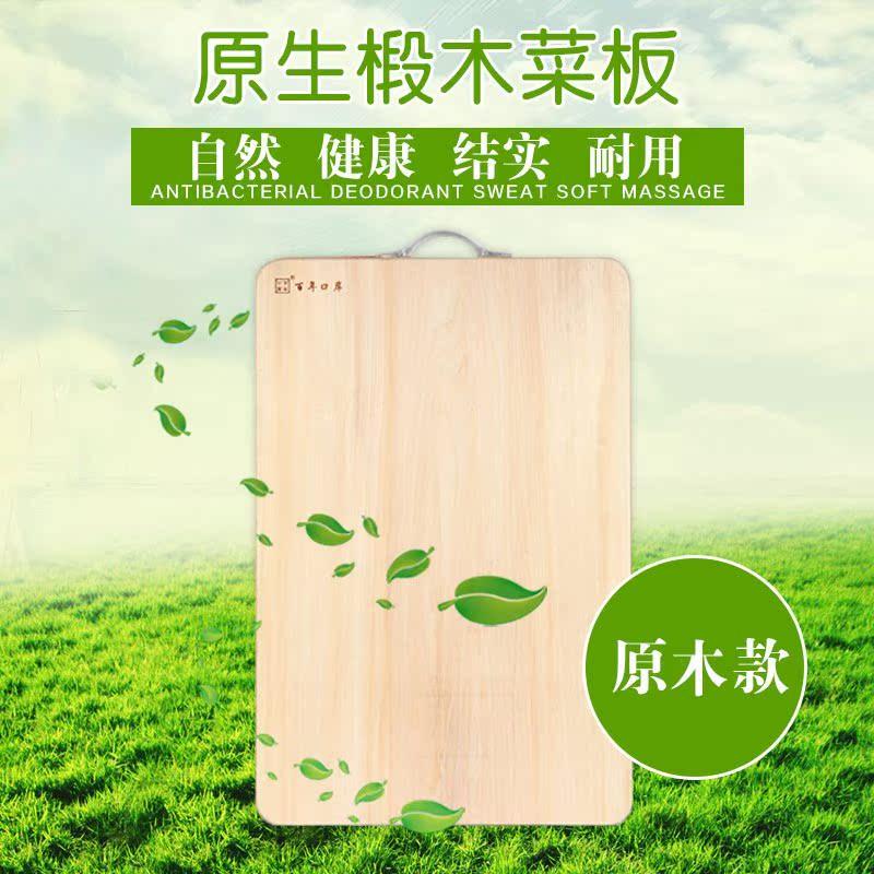 ~百年口岸品牌紫椴木实木砧板家用长方形大号案板厨房水饺擀面板~
