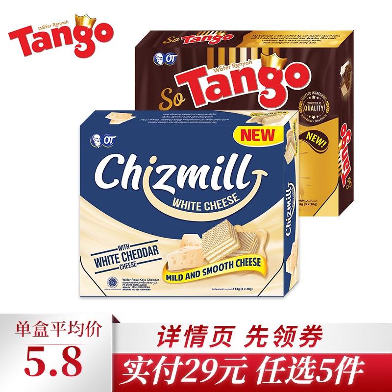 (券后实付29元任选5件)Tango巧克力味 奶酪味 威化饼干零食114g