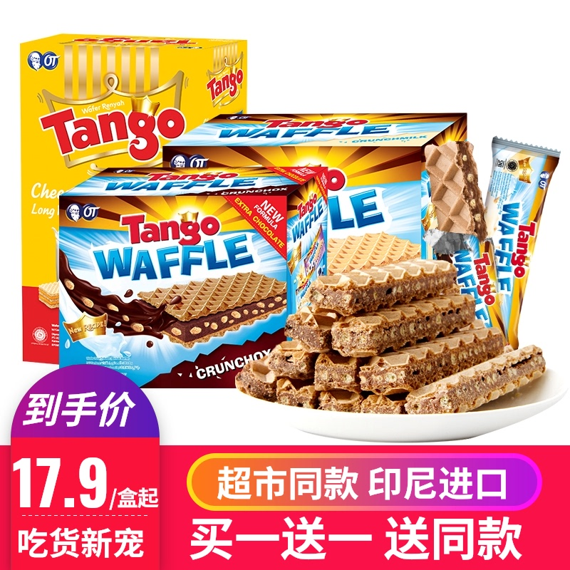 tango印尼进口巧克力咔咔脆威化饼干160g礼包组合网红零食下午茶