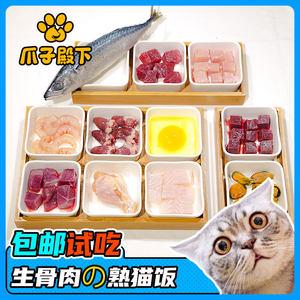 爪子殿下鲜肉兔肉牛肉熟饭自制猫粮
