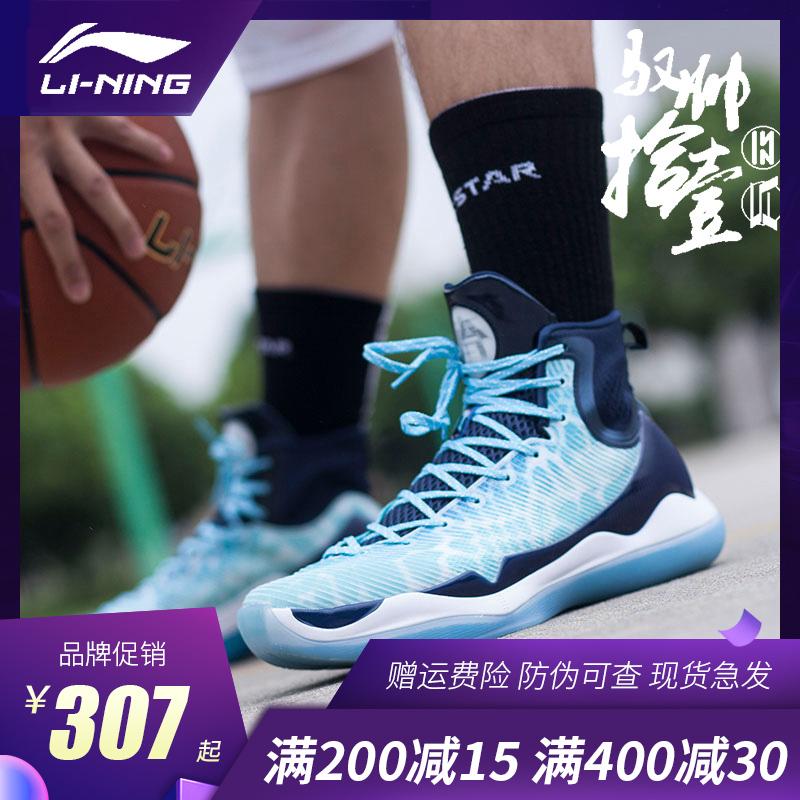 李宁驭帅11代高帮篮球鞋男鸳鸯精英版球员12赞助13水蜜桃ABAM023