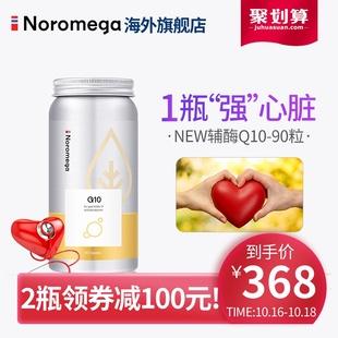 挪威进口NOROMEGA辅酶Q10软胶囊90粒呵护心脏健康强健心肌保健品