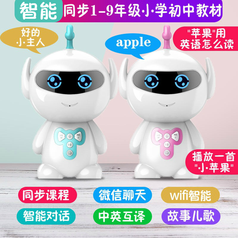 智能机器人怎么样