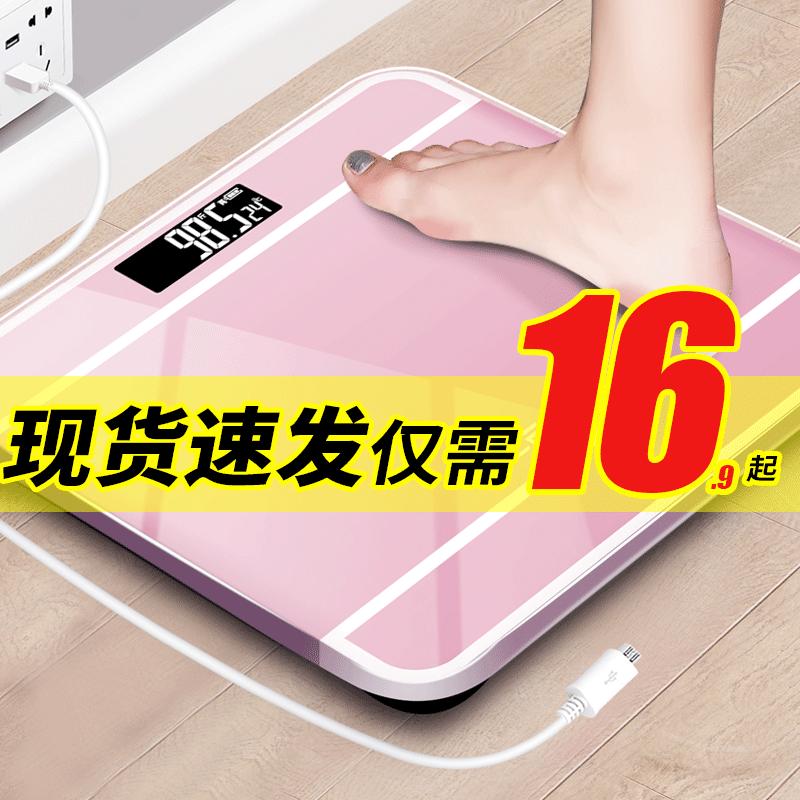 家用精准成人减肥小型电子体重秤家庭女生宿舍充电人体体脂称重计 thumbnail