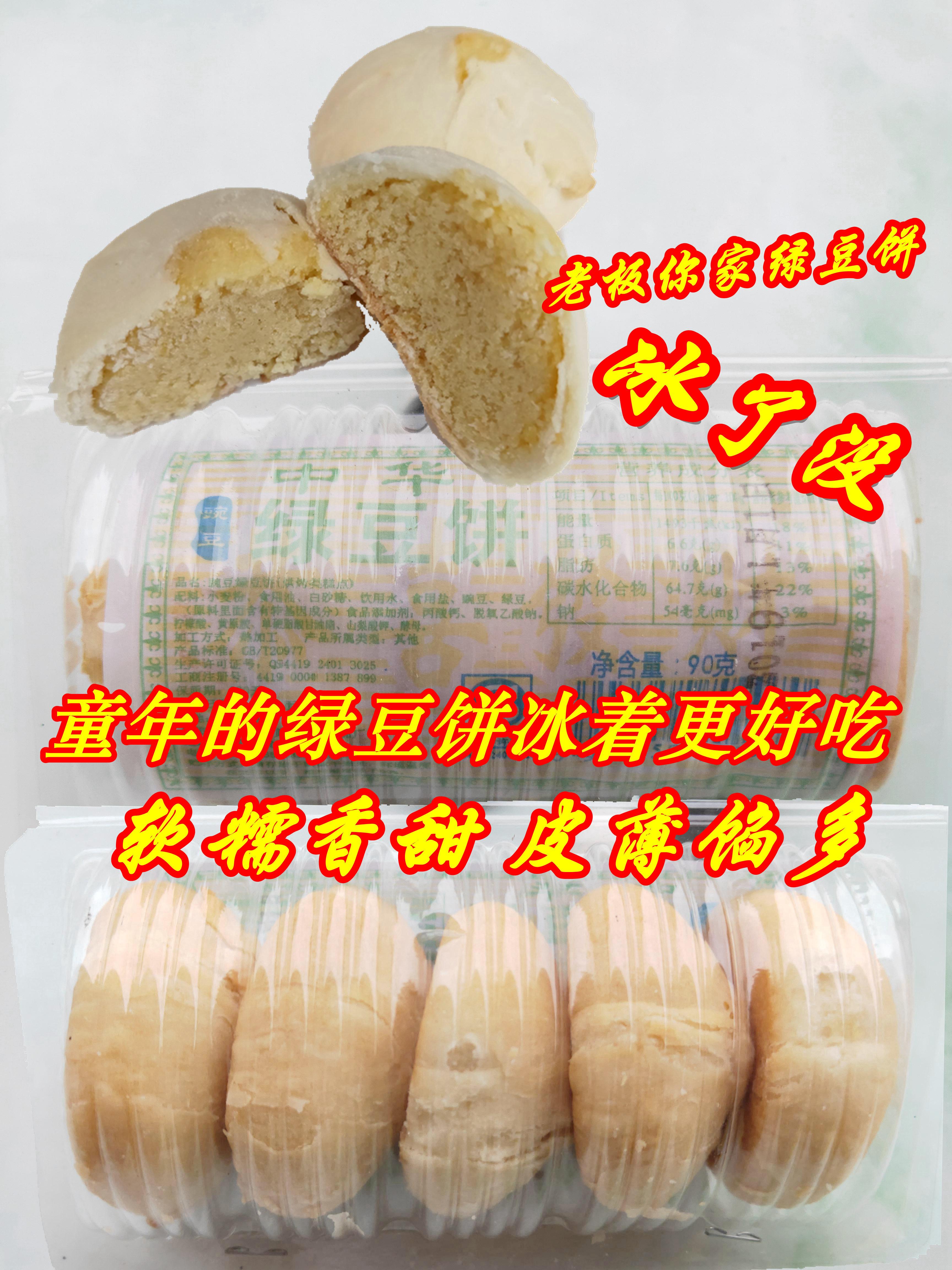广东特产小吃老式冰绿豆饼传统点心零食散装新品好吃的糕点类食品