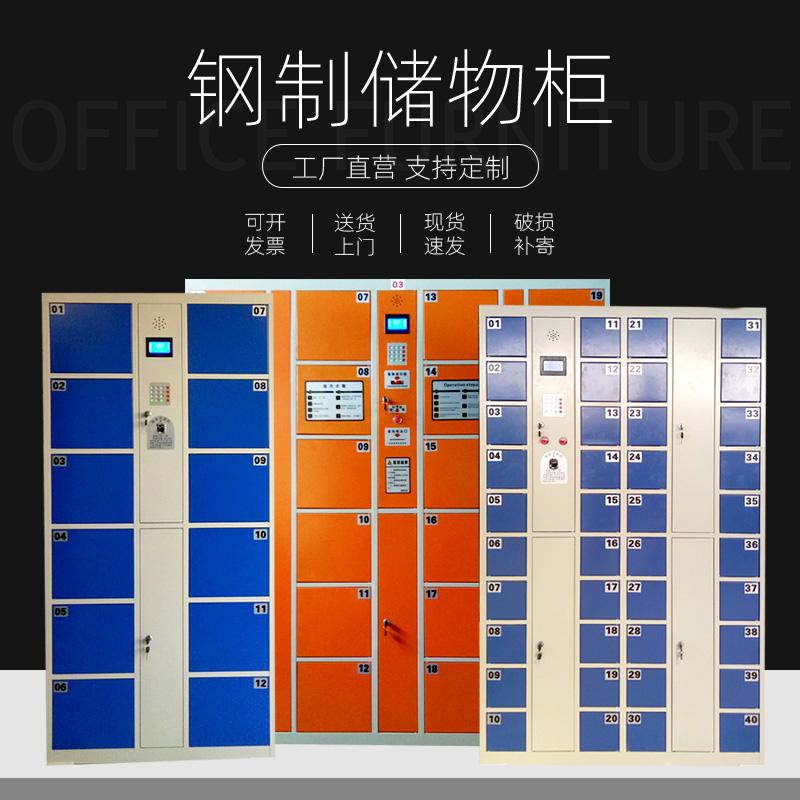 智能储物柜超市条码寄存柜电子存包柜微信快递柜手机存放充电柜