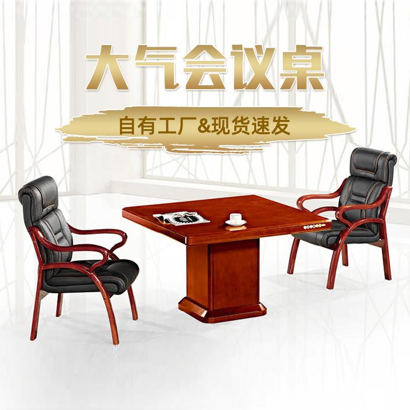 思进家具金胡桃色实木会议桌接待会议洽谈室桌椅组合油漆贴皮桌子
