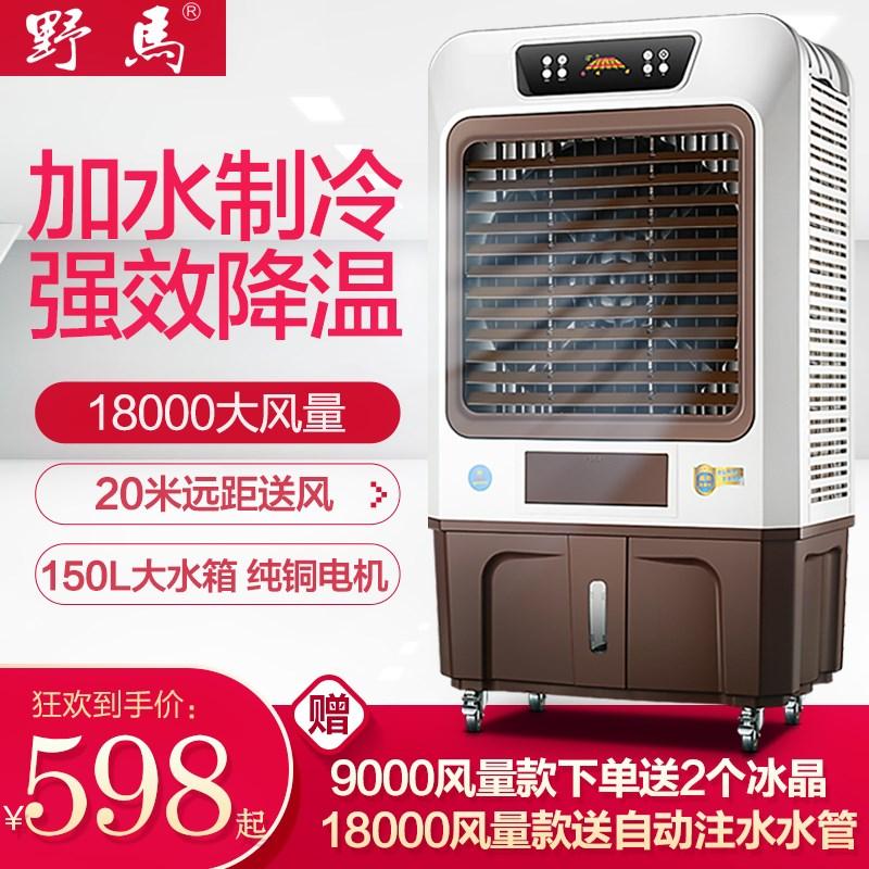 空调扇制冷器冷风机家用水冷小空调769.60元包邮