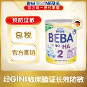 德国雀巢BEBA HA适度水解蛋白婴幼儿低敏奶粉2段原装进口