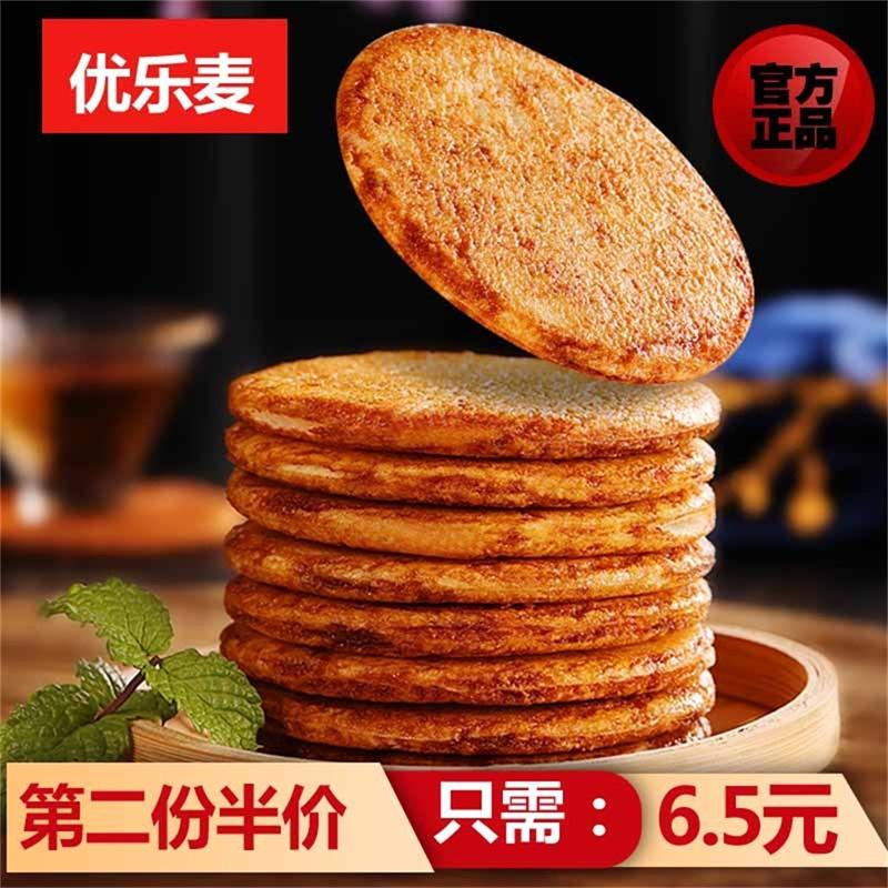 優樂麥醬油餅蟹黃餅優思頓龍蝦餅非油炸網紅雪餅臺灣米餅干零食