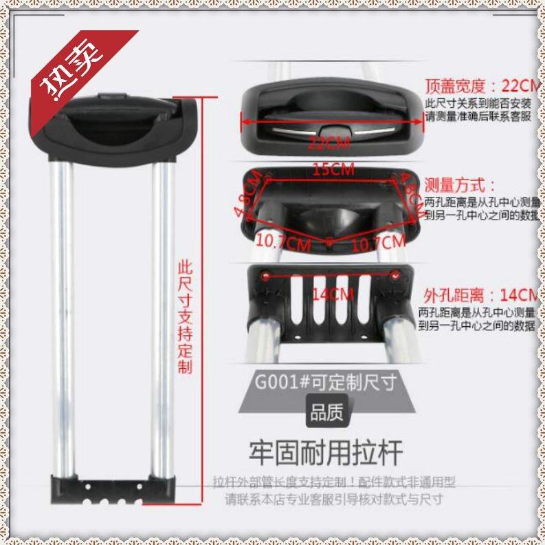 手柄拉杆箱拉杆配件伸缩内置维修行李手提把音箱把手化妆箱固定
