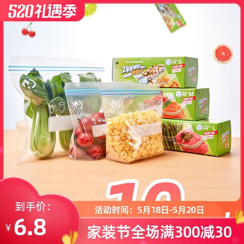 好易得家用保鲜袋食品备菜密实袋 冰箱收纳袋密封袋食品级自封袋