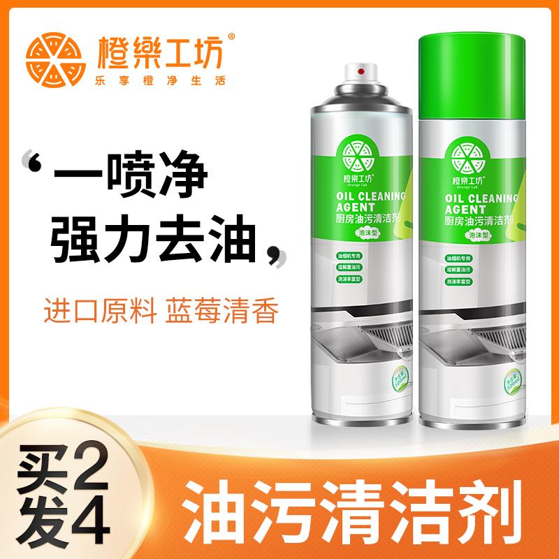 家用厨房油污清洁剂抽油烟机强力去油污净克星多功能去污除垢清洗