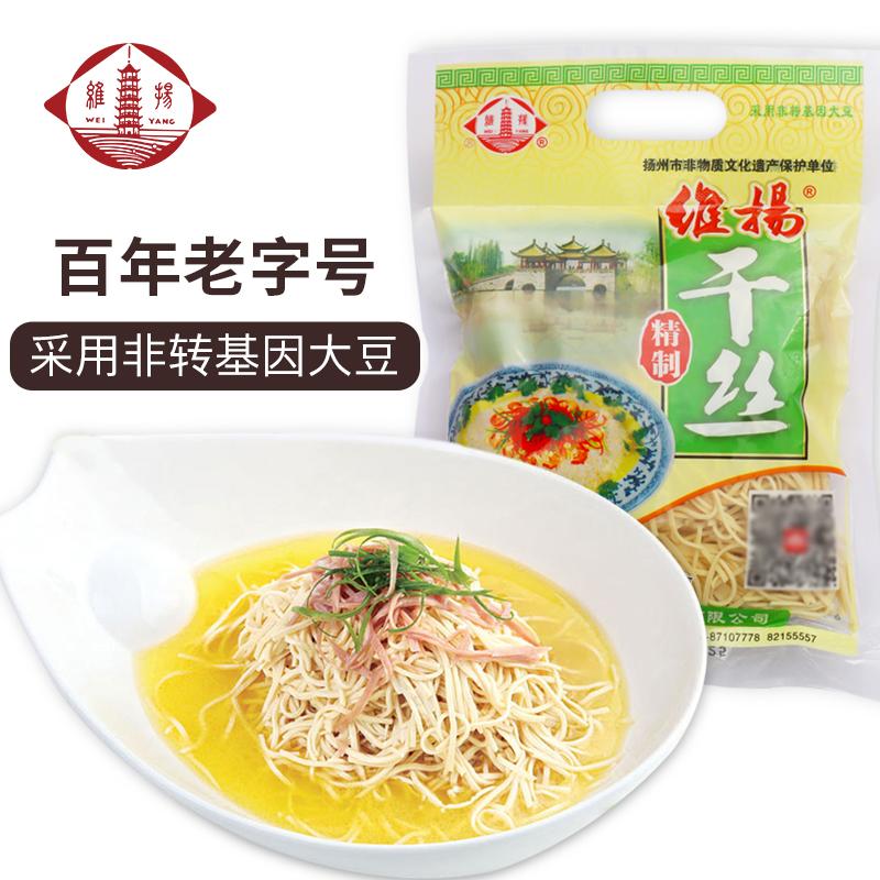 维扬豆制品扬州大煮干丝300g舌尖上的中国半成品美食特产5袋包邮