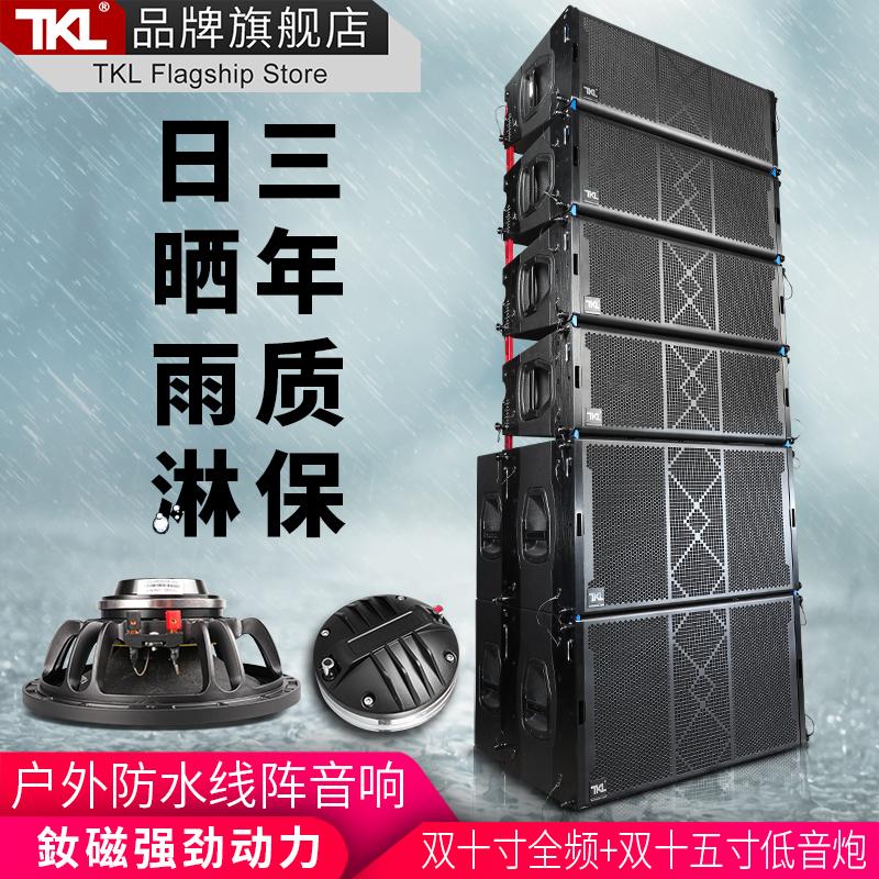 TKL 防水双10寸线阵音响套装专业大型舞台双十寸阵列音箱工程酒吧重低音户外小型婚庆演出操场学校双十寸一对