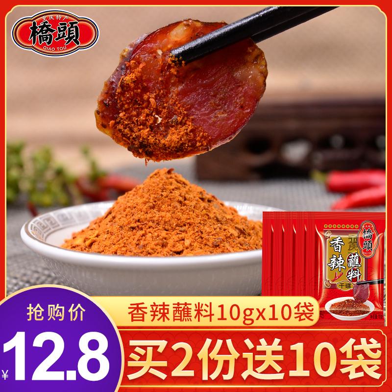 桥头香辣蘸料烧烤火锅油泼辣子辣椒面干碟红油蘸水凉拌小包装调料
