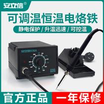 安立信936A电烙铁恒温焊台可调温家用维修焊接工具套装焊锡抢60W