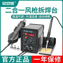 安立信热风枪拆焊台二合一878D电烙铁858D无铅电焊台手机电脑焊接