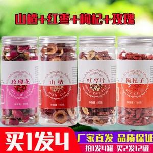 男女山楂枸杞子玫瑰花茶红糖罐装大枣干片组合泡水泡茶喝的无红枣