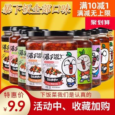 吉香居爆暴下饭菜250g*1瓶牛肉酱牛八方拌饭拌面酱下饭酱料辣椒酱