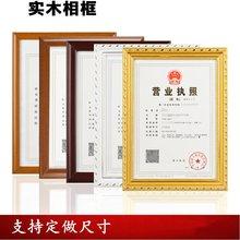 營業執照證件書鏡框 包郵 歐式 白色金色實木畫框 A4A3相框擺臺掛墻