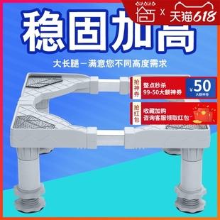 全自动洗衣机底座通用固定加高超高增高腿升降防水防潮垫高支架子