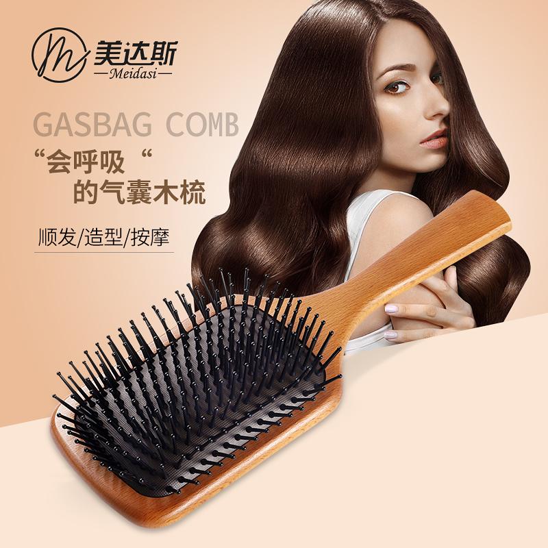 美达斯韩国创意气垫梳子贵妇气囊梳气垫按摩梳木梳头部按摩梳子女图片
