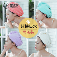 Midas dry hair cap, water absorption, quick drying, long and short hair, bath cap, headscarf, lovely dry hair towel, women's two suits