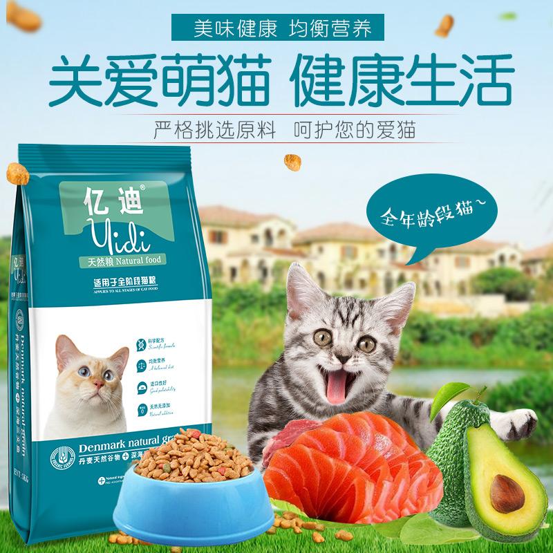 猫粮5kg成猫幼猫老年流浪猫咪主粮食10三文海洋鱼味大包宠物食品优惠券