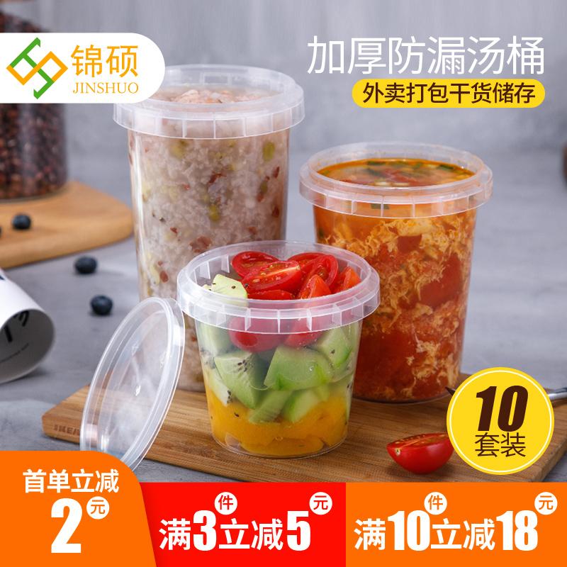 耐高温密封加厚汤桶水果捞甜品粥汤杯一次性外卖打包汤盒圆形带盖