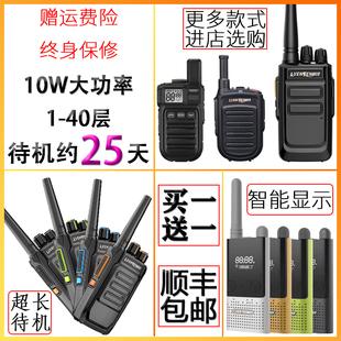 一对利锋对讲机919公里民用户外手持迷你大功率手持讲机小型器50图片